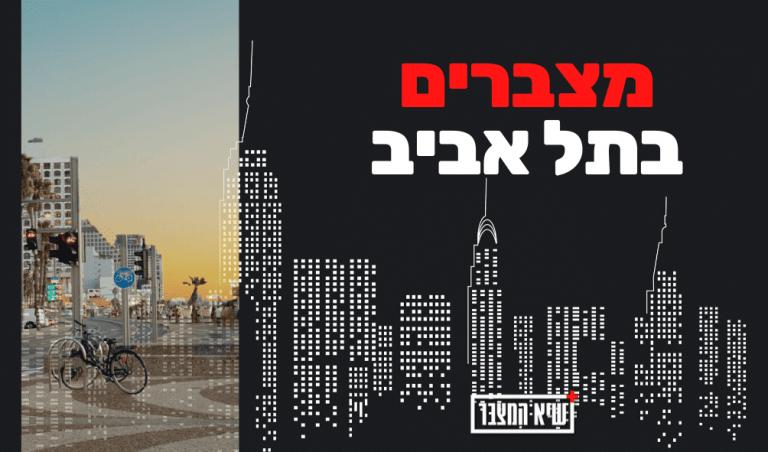 מצבר לרכב בתל אביב