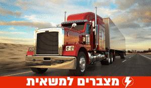 מצברים למשאיות בזול
