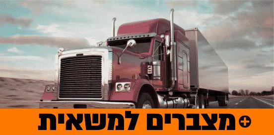 מצברים למשאית