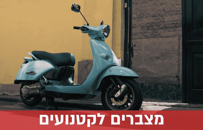 מצבר לקטנוע עד הבית